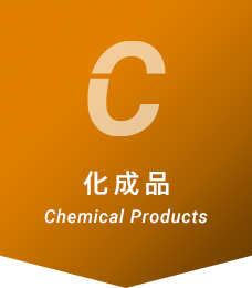化成品 Chemical Products