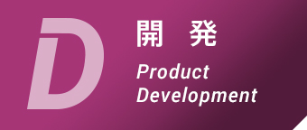 開発 Product Development