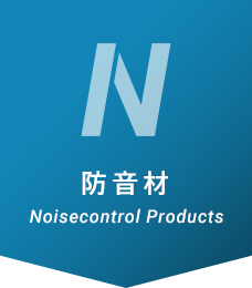 防音材 Noisecontrol Products